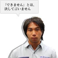 花田 祥照